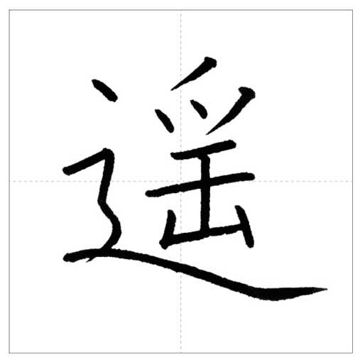 美しい「遥」の書き方~今日のオトナの美文字~