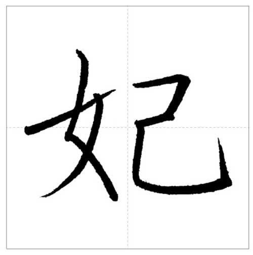 美しい「妃」の書き方~今日のオトナの美文字~