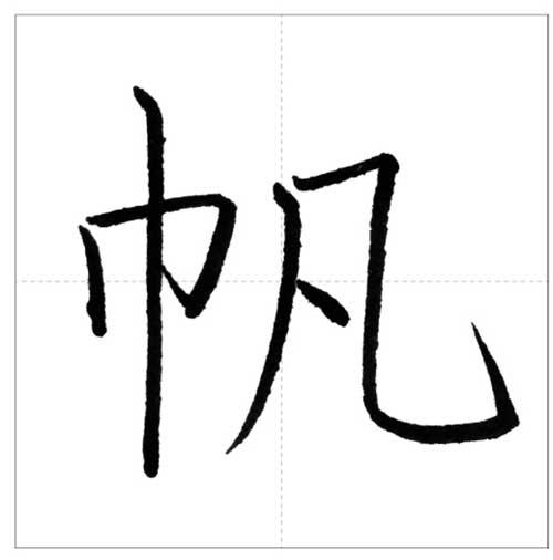 美しい「帆」の書き方~今日のオトナの美文字~