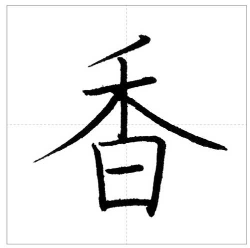 美しい「香」の書き方~今日のオトナの美文字~
