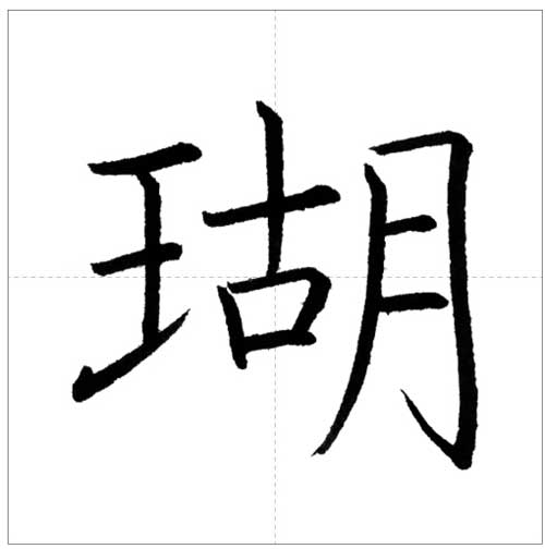 美しい「瑚」の書き方~今日のオトナの美文字~