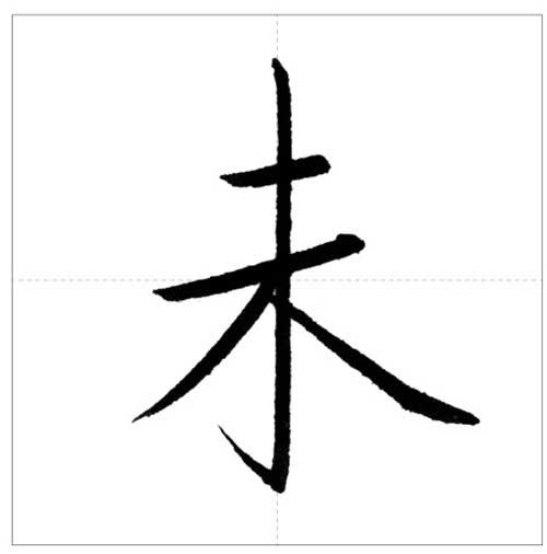 美しい「未」の書き方~今日のオトナの美文字~