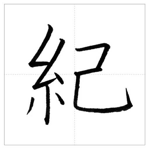 美しい「紀」の書き方~今日のオトナの美文字~
