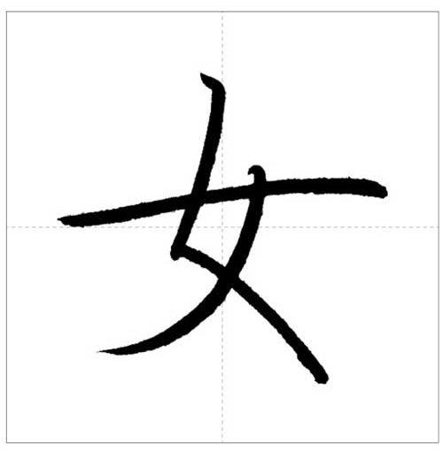 美しい「女」の書き方~今日のオトナの美文字~