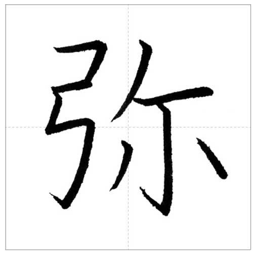 美しい「弥」の書き方~今日のオトナの美文字~