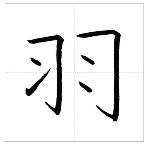 美しい「羽」の書き方~今日のオトナの美文字~