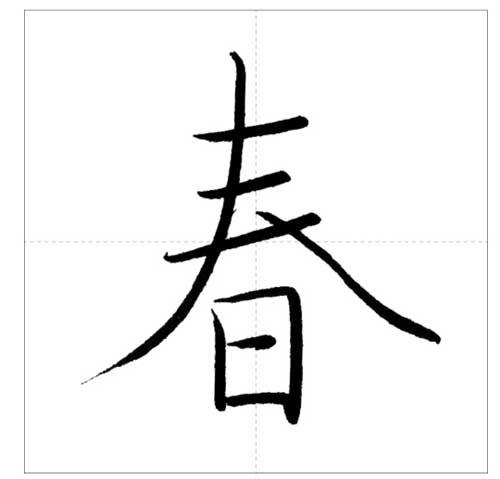 美しい「春」の書き方~今日のオトナの美文字~