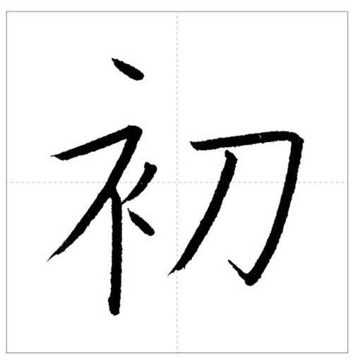 美しい「初」の書き方~今日のオトナの美文字~