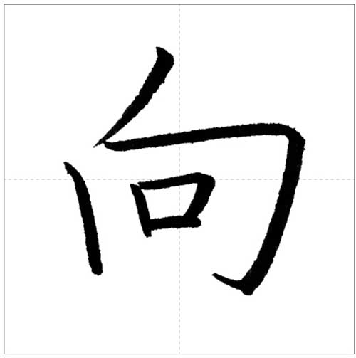 美しい「向」の書き方~今日のオトナの美文字~