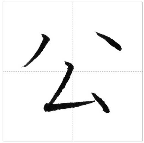 美しい「公」の書き方~今日のオトナの美文字~