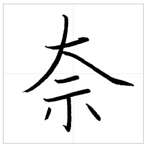 美しい「奈」の書き方~今日のオトナの美文字~