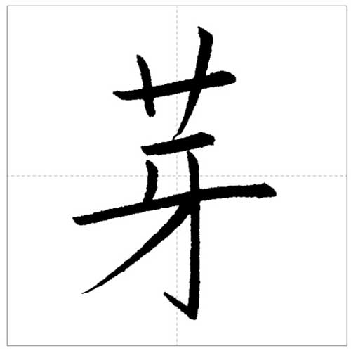 美しい「芽」の書き方~今日のオトナの美文字~