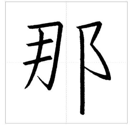 美しい「那」の書き方~今日のオトナの美文字~