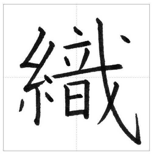 美しい「織」の書き方~今日のオトナの美文字~
