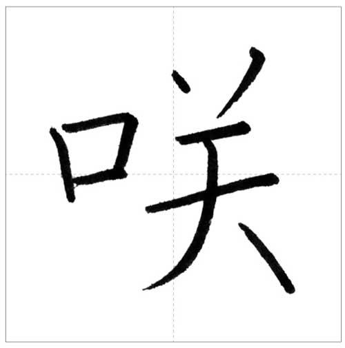 美しい「咲」の書き方~今日のオトナの美文字~