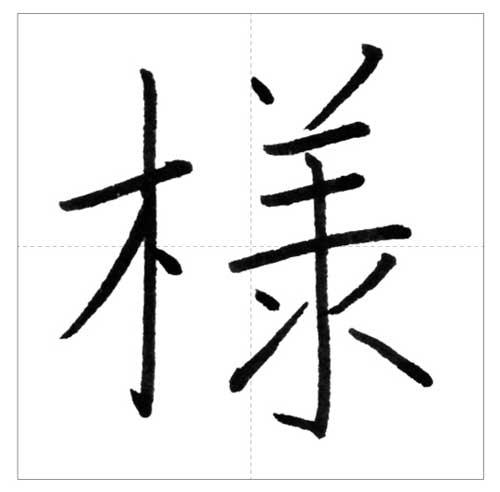 美しい「様」の書き方~今日のオトナの美文字~