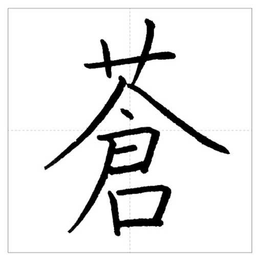 美しい「蒼」の書き方~今日のオトナの美文字~