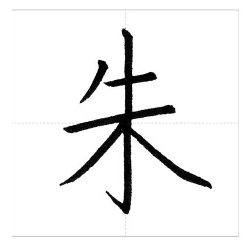 美しい「朱」の書き方~今日のオトナの美文字~
