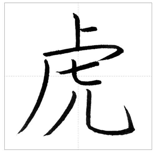 美しい「虎」の書き方~今日のオトナの美文字~
