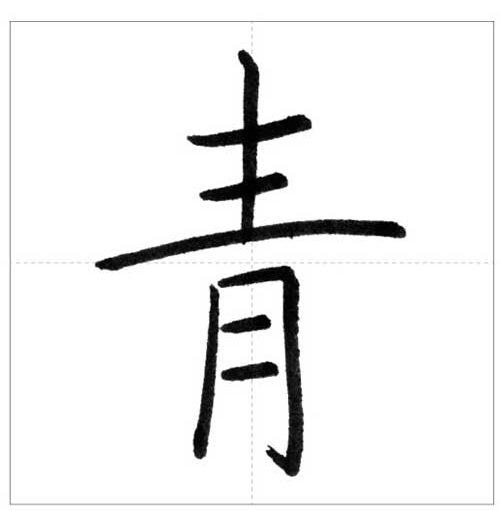 美しい「青」の書き方~今日のオトナの美文字~