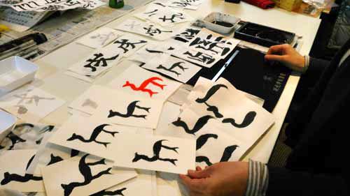 福岡市中央区天神書道教室で「戌」の字のワークショップをしました!