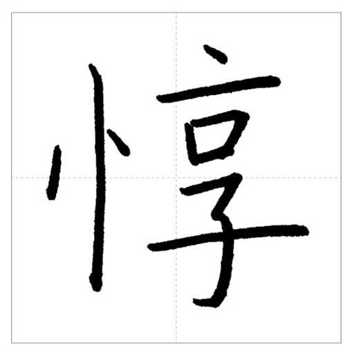 美しい「惇」の書き方~今日のオトナの美文字~