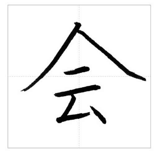 美しい「会」の書き方~今日のオトナの美文字~