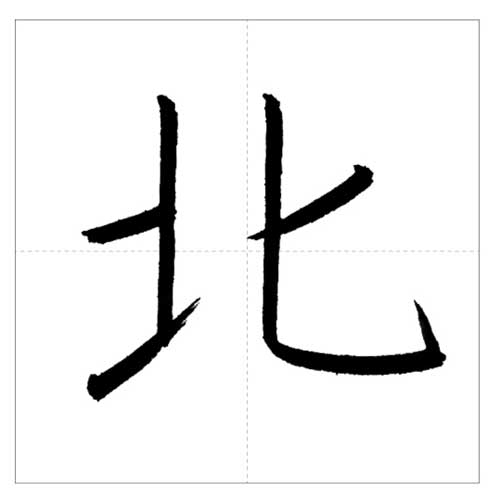 美しい「北」の書き方~今日のオトナの美文字~