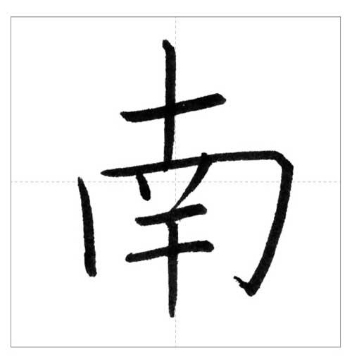 美しい「南」の書き方~今日のオトナの美文字~