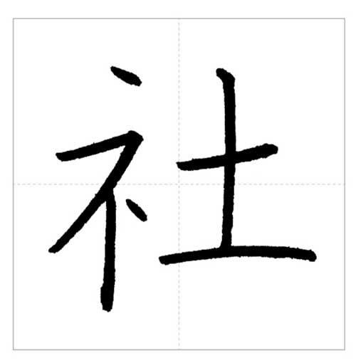 美しい「社」の書き方~今日のオトナの美文字~