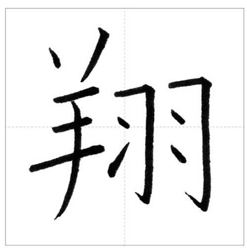 美しい「翔」の書き方~今日のオトナの美文字~