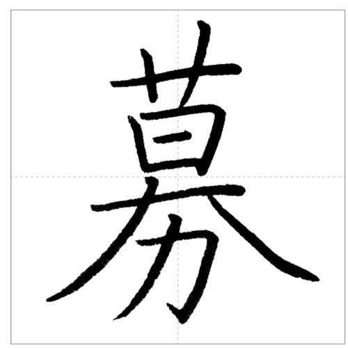 美しい「募」の書き方~今日のオトナの美文字~