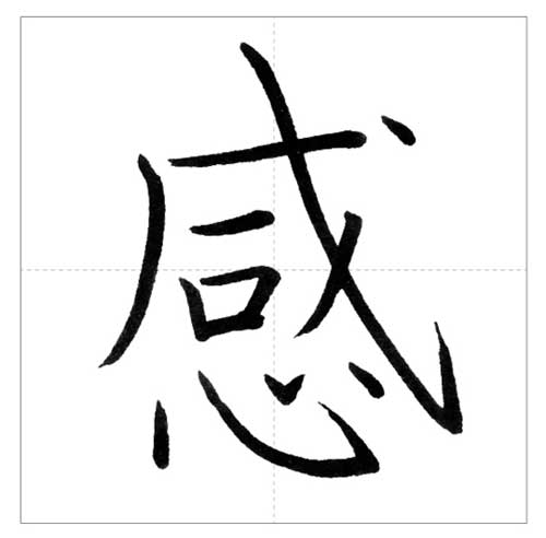 美しい「感」の書き方~今日のオトナの美文字~