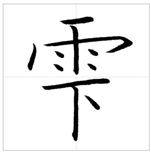 美しい「雫」の書き方~今日のオトナの美文字~