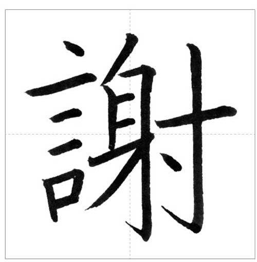 美しい「謝」の書き方~今日のオトナの美文字~