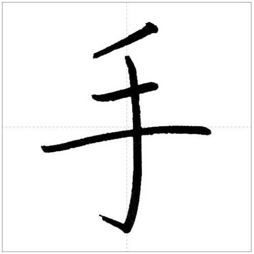 美しい「手」の書き方~今日のオトナの美文字~