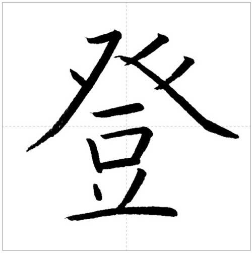美しい「登」の書き方~今日のオトナの美文字~