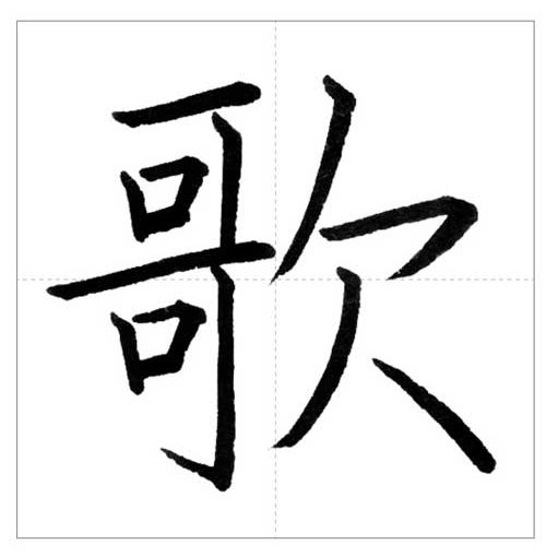 美しい「歌」の書き方~今日のオトナの美文字~