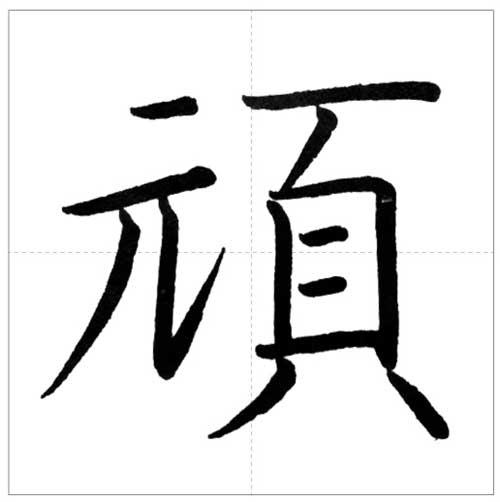 美しい「頑」の書き方~今日のオトナの美文字~
