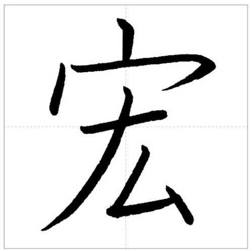 美しい「宏」の書き方~今日のオトナの美文字~