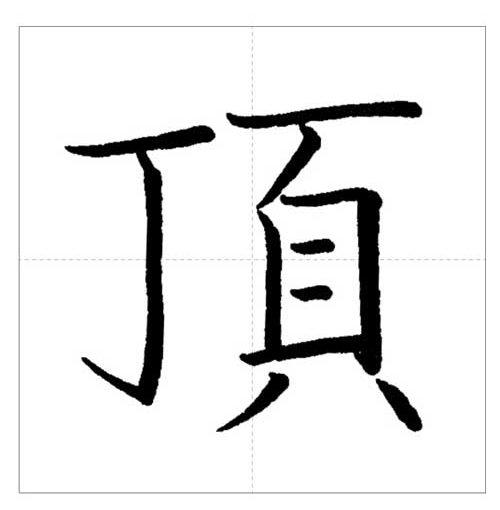 美しい「頂」の書き方~今日のオトナの美文字~