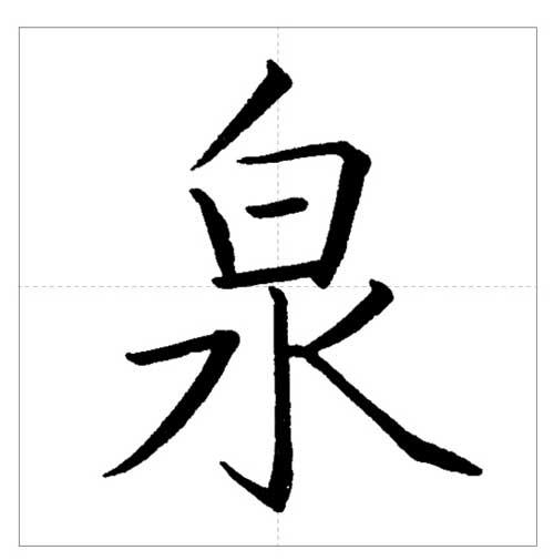 美しい「泉」の書き方~今日のオトナの美文字~