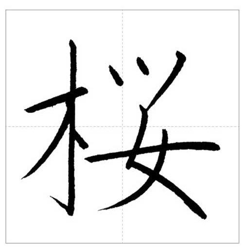 美しい「桜」の書き方~今日のオトナの美文字~