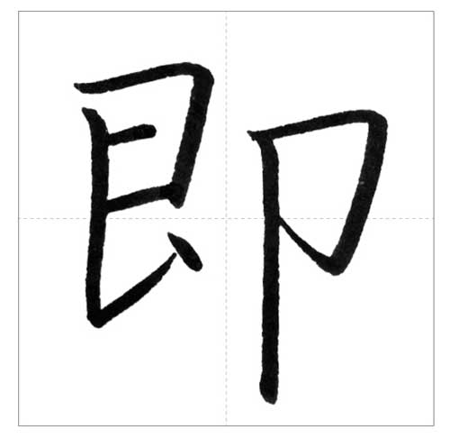 美しい「即」の書き方~今日のオトナの美文字~