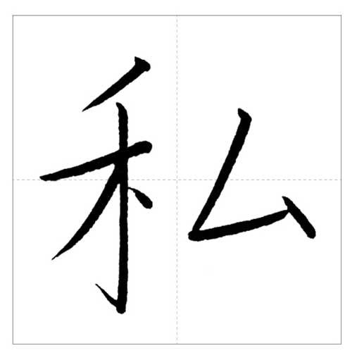 美しい「私」の書き方~今日のオトナの美文字~
