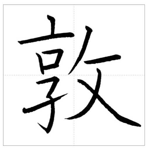 美しい「敦」の書き方~今日のオトナの美文字~