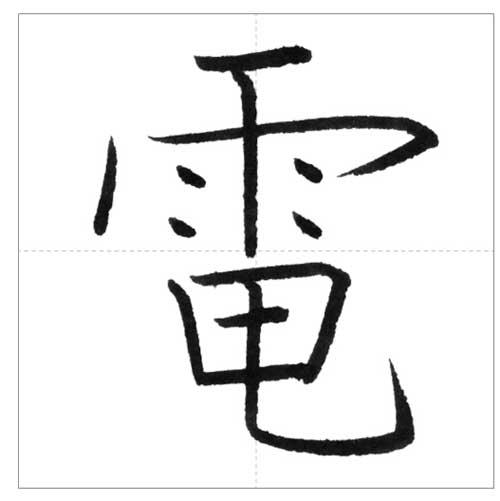 美しい「電」の書き方~今日のオトナの美文字~