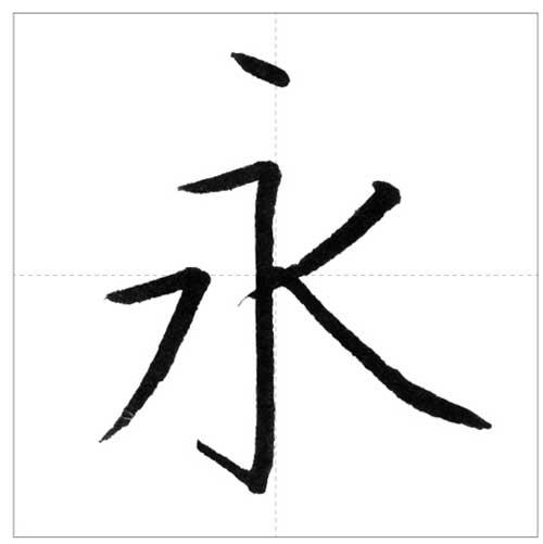 美しい「永」の書き方~今日のオトナの美文字~