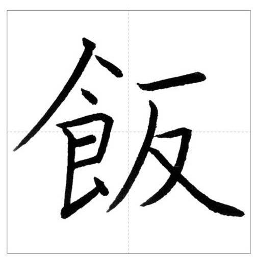 美しい「飯」の書き方~今日のオトナの美文字~