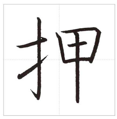 美しい「押」の書き方~今日のオトナの美文字~